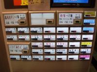 ポツリ@大門・油ソバ・券売機
