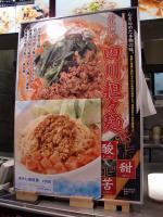 四川飯店@お台場・メニュー