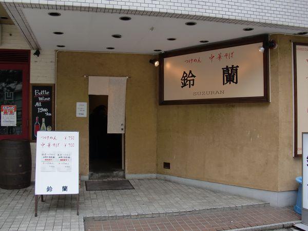 鈴蘭@新宿三丁目・店舗