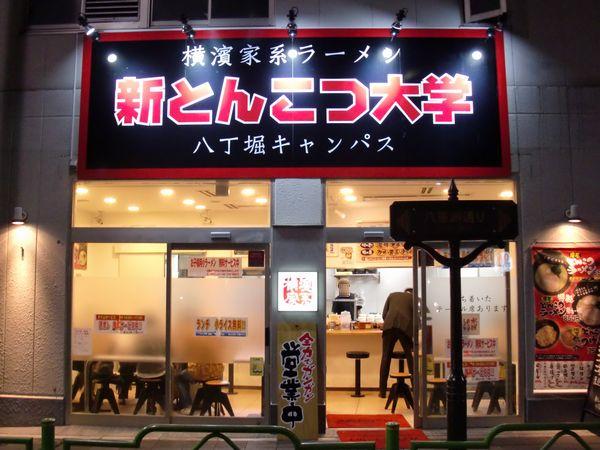 新とんこつ大学@八丁堀・店舗