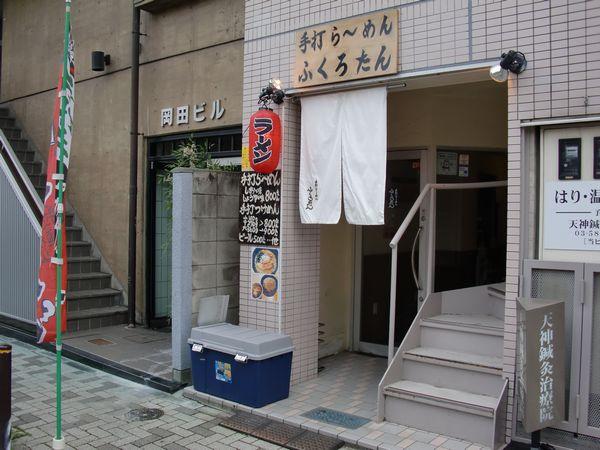 ふくろたん・醤油@湯島・店舗