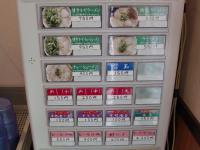 HRC@飯田橋・券売機