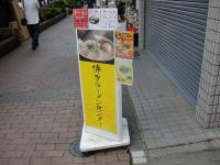 HRC@飯田橋・路上看板