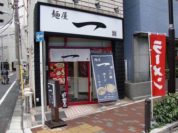 麺屋 一@水天宮・店舗