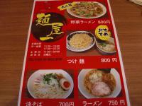 麺屋 一@水天宮・メニュー