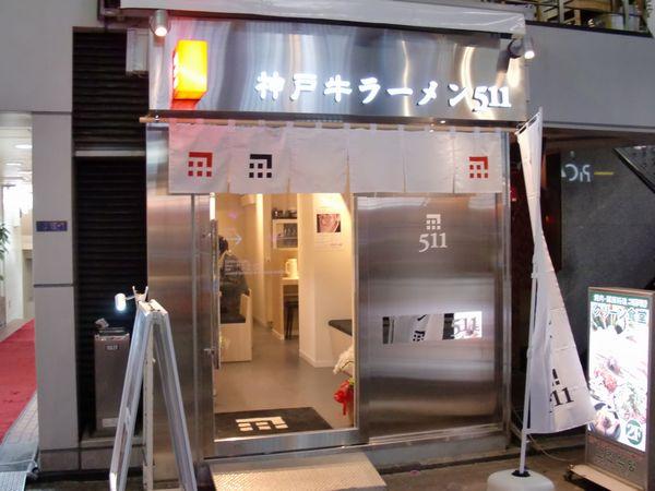神戸牛ラーメン511@赤坂見附・店舗