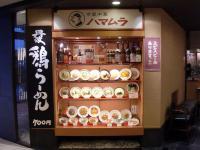 ハマムラ@京都駅