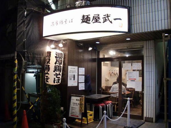 武一@新橋・鶏そば・店舗