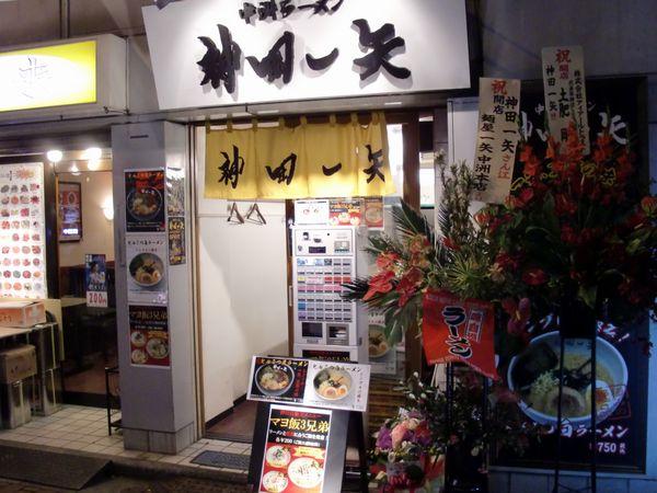 一矢@神田・店舗