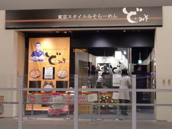 ど・みそ@豊洲・店舗