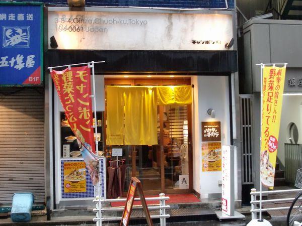 ハカタノチカラ@銀座一丁目・ラーメン・店舗