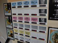 灯花@四谷三丁目・塩つけ麺・券売機