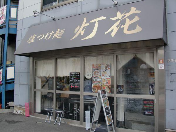 灯花@四谷三丁目・塩つけ麺・店舗