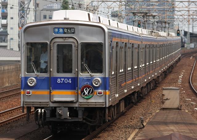 100821-nankai-8700-1.jpg