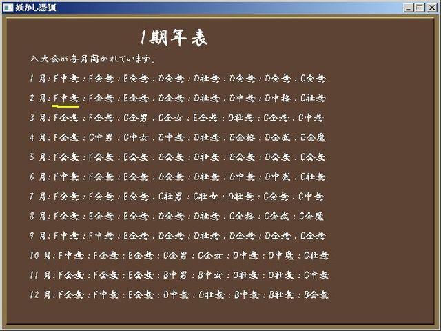 kouryaku2_16.jpg