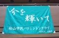 松山市民バドミントンクラブ