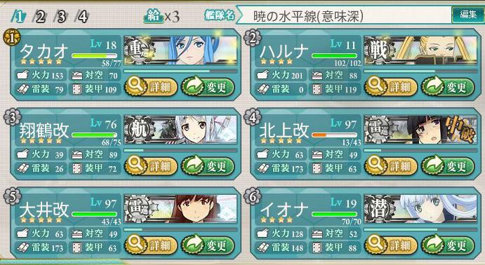 E-3クリア構成