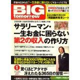 BIG tomorrow (ビッグ・トゥモロウ) 2009年 01月号