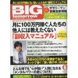 BIG tomorrow (ビッグ・トゥモロウ) 2009年 06月号