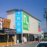 中村石材店
