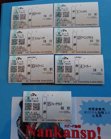 20120119馬券