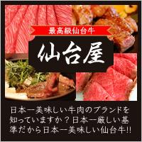 最高級仙台牛専門店 仙台屋
