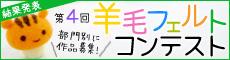 藤久さん 第4回羊毛フェルトコンテスト