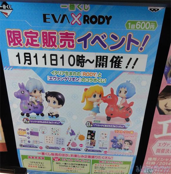 eva_f_2013_u_222s.jpg