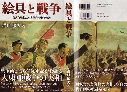 絵具と戦争表紙