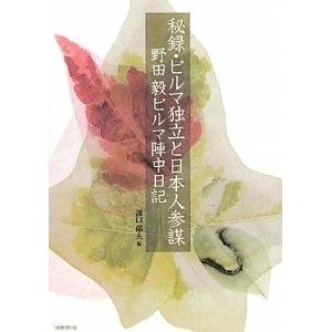 秘録・ビルマ独立と日本人参謀: 野田毅陣中日記