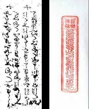 お札などにある神代文字