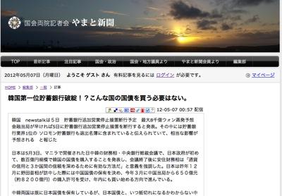韓国国債購入に関するやまと新聞の記事