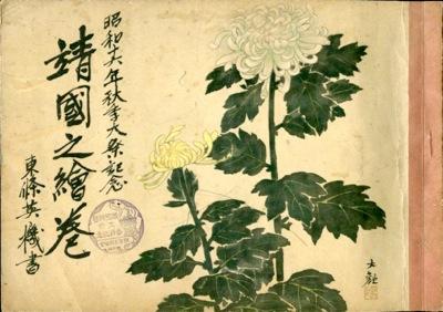 靖国之絵巻昭和16年版表紙