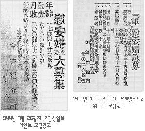 韓国政府がうっかりHPに載せて削除した募集広告