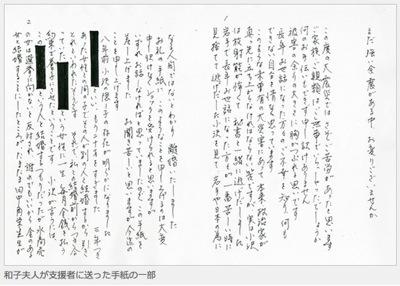 週刊文春WEBの記事