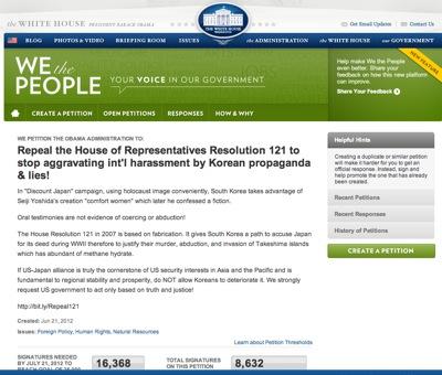ホワイトハウス署名121号決議