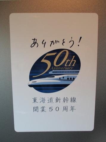 東海道新幹線 開業50周年