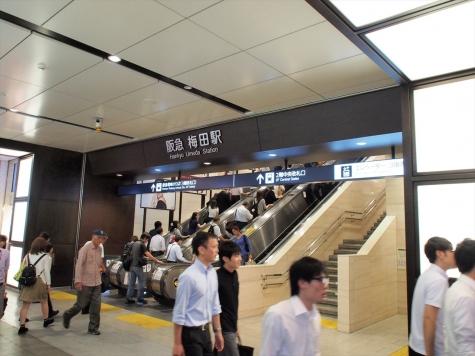 阪急電鉄 梅田駅