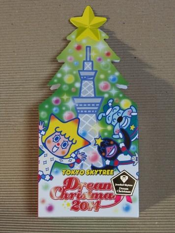 東京スカイツリー【2014クリスマス限定品】