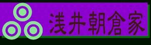 浅井朝倉家