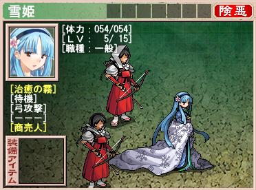 雪姫の戦闘グラフィック