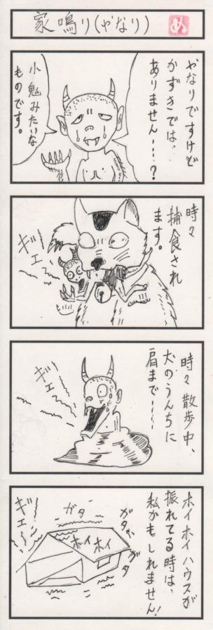 怪適!テクテク画録!dash7 四コマ漫画、妖怪家鳴り