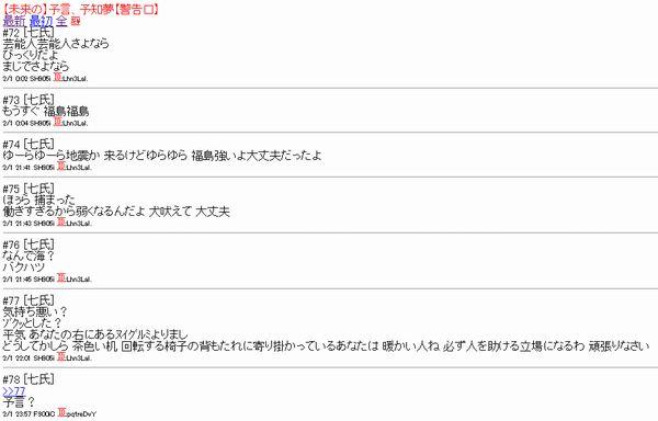 「もうすぐ 福島福島」「なんで海?バクハツ」 2009年にある掲示板に書かれていたとされる怖い予知予言