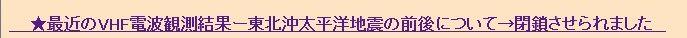 地震エコー予知の森谷先生のサイトは、やはり圧力で閉鎖「させられた」? HPの文言が閉鎖「させられました」となっていた・・・