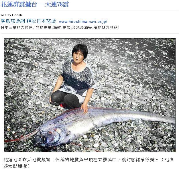 地震魚 台湾でもリュウグウノツカイが打ち上がっている