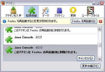 Java Consoleの削除