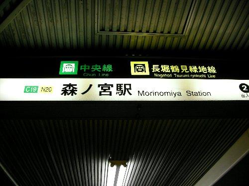 森ノ宮駅①