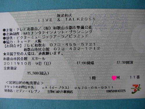 財津和夫チケット①-1