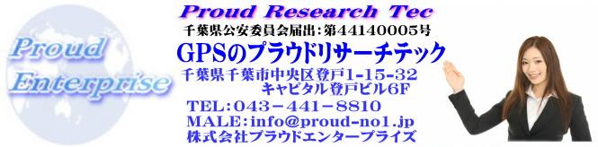 リアルタイムGPS発信機追跡システムの販売
