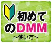 DMMに入会して